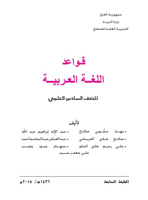 تحميل كتاب قواعد اللغة العربية للصف السادس العلمي