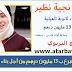سيدة مغربية تتبرع ب 13 مليون درهم من أجل بناء ثانوية تأهيلية بإقليم سطات