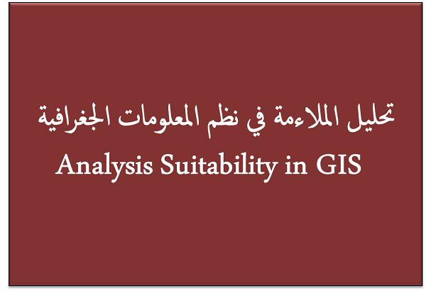 تحليل الملاءمة في نظم المعلومات الجغرافية Analysis Suitability in GIS