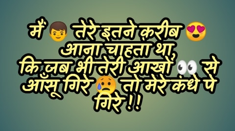 Sad emotional love status in hindi. Sad love shayari 2019