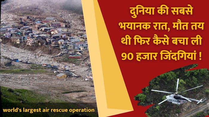 दुनिया की सबसे भयानक रात, मौत तय थी फिर कैसे बचा ली 90 हजार जिंदगियां ! : Kedarnath Flood