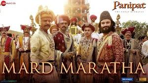 मर्द मराठा - Mard Maratha (Panipat - 2019) Song Lyrics