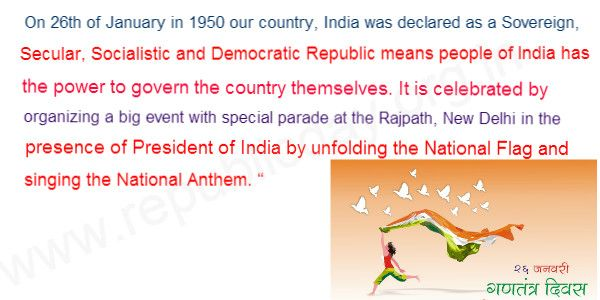 Republic Day Welcome Speech In English