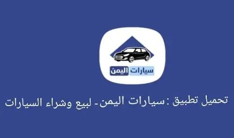 تحميل تطبيق سيارات اليمن