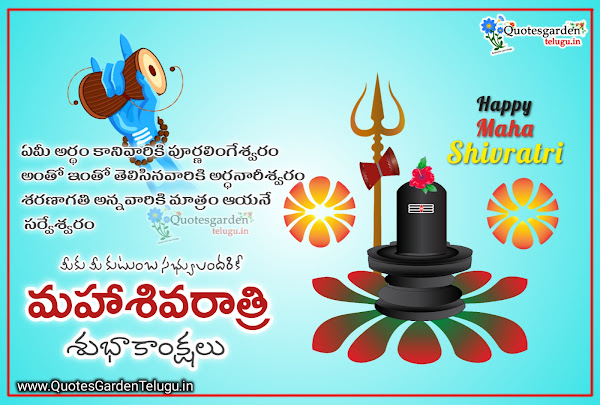 Happy-Shivratri-2021-wishes-images-greeting-quotes-in-Telugu