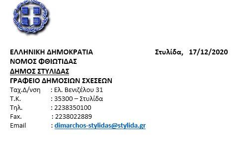Πρόσφατα έργα που έχουν υλοποιηθεί στο Δήμο Στυλίδας