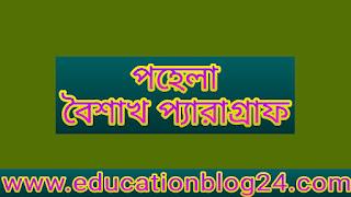 পহেলা বৈশাখ প্যারাগ্রাফ | Pohela Boisakh Paragraph | ছোটদের পহেলা বৈশাখ রচনা