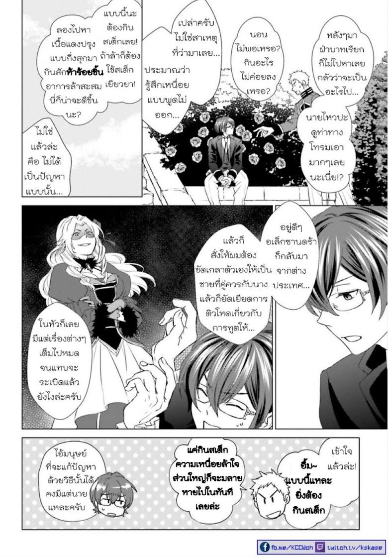 Konyaku Haki kara Hajimaru Akuyaku Reijou no Kangoku Slow Life - หน้า 5