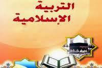 السنة الثانية : مخطط الفترة الاولى تربية اسلامية مخفف