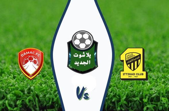 نتيجة مباراة الاتحاد وضمك اليوم الأثنين 10-02-2020 في الدوري السعودي