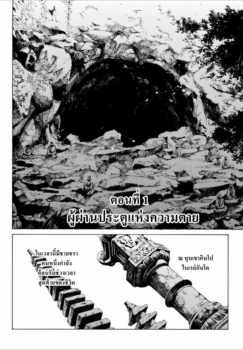 Fate/Grand Order: Epic of Remnant - Seven Duels of Swordsmasters - หน้า 4
