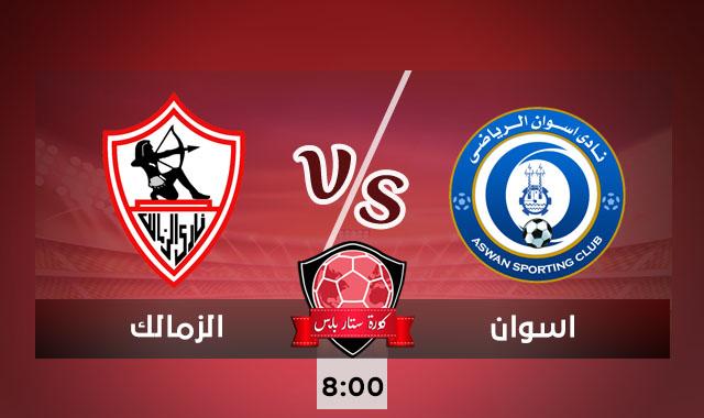 مشاهدة مباراة اسوان والزمالك بث مباشر السوم الجنعة بتاريخ 18-09-2020 في الدوري المصري