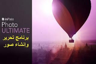 InPixio Photo Studio Ultimate 10 برنامج تحرير وإنشاء صور