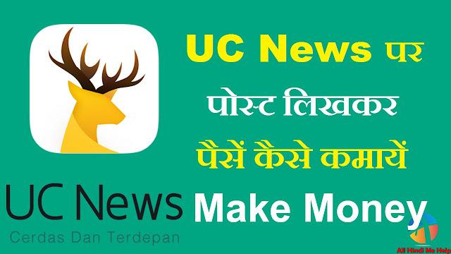 UC News Make Money 2017