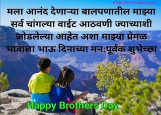 भाऊ दिनाच्या शुभेच्छा - Brothers day quotes , wishes in marathi