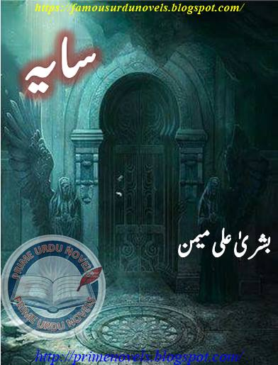 Saya novel online reading by Bushra Ali Memon Part 1