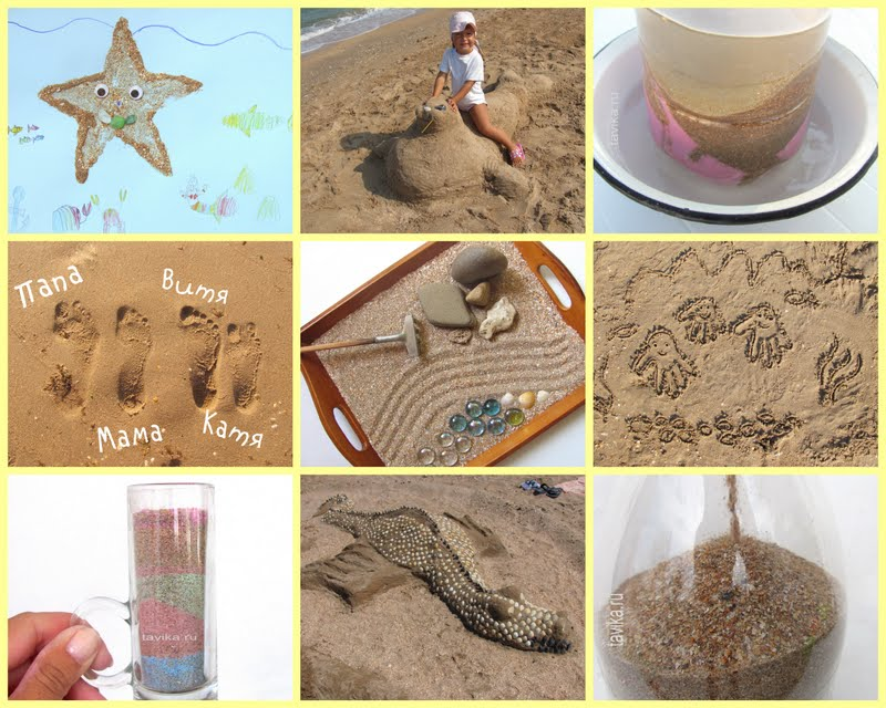 поделки из песка