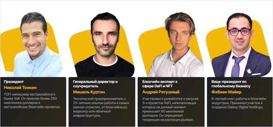 Команда проекта Futurion Finance