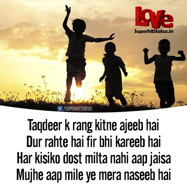Friendship Shayari, Dosti Shayari in Hindi SMS images