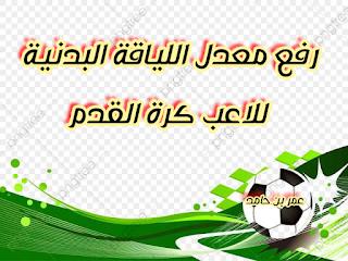رفع معدل اللياقة البدنية للاعب كرة القدم
