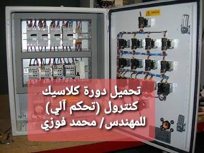 دورة كلاسيك كنترول (تحكم آلي) للمهندس/ محمد فوزي - تحميل برابط مباشر