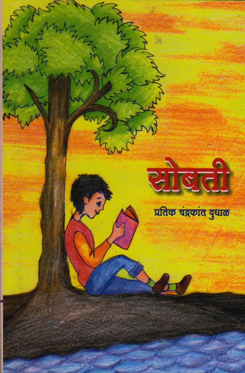 sobati, marathi storybook, pratik dudhal, sahityabharati, pustak parichay