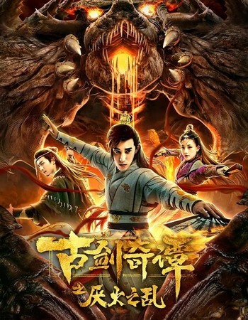 Swords of Legends: Chaos of Yan Huo (2020) HDRip Hindi Dubbed (ORG) Movie Download - KatmovieHD