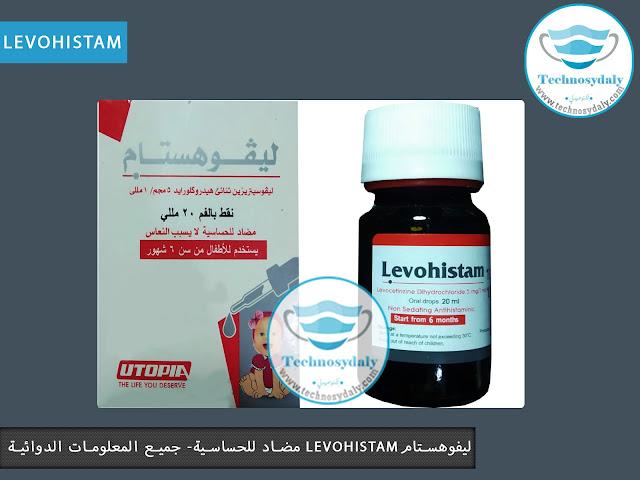 ليفوهستامlevohistam مضاد للحساسية- جميع المعلومات الدوائية