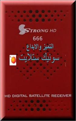احدث ملف قنوات STRONG 666 HD MINI  الاحمر