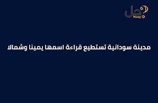 مدينة سودانية تستطيع قراءة اسمها يمينا وشمالا من 3 حروف
