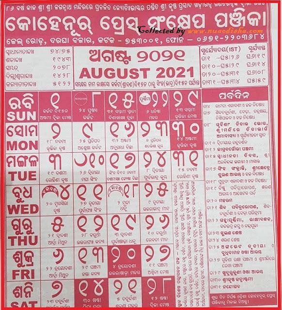 Odia Calendar August 2021