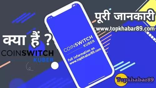 CoinSwitch Kuber क्या है?   CoinSwitch Kuber पर अकाउंट कैसे बनाये ?   CoinSwitch Kuber से क्रिप्टो करेंसी कैसे ख़रीदे?