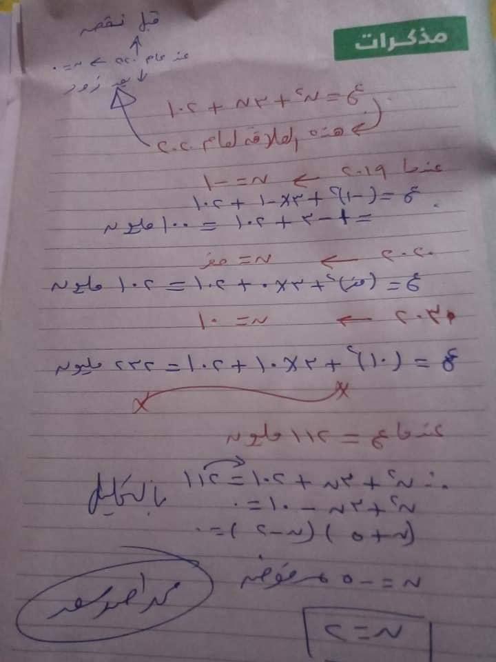 كل ما يخص مادة الرياضيات في الأبحاث المطلوبة للمرحلة الإعدادية 19