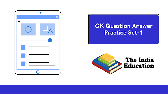 GK Question Answer Practice Set-1