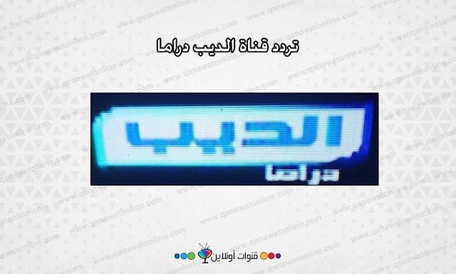 تردد قناة الديب دراما على النايل سات