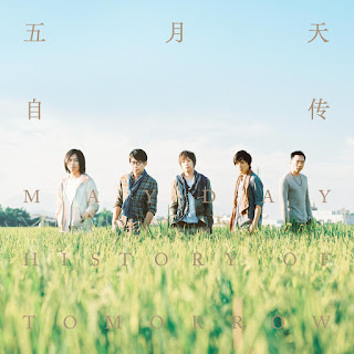 [Album] 自傳 History of Tomorrow - 五月天 Mayday