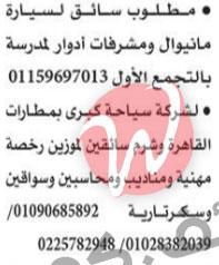 وظائف اهرام الجمعة 27-8-2021 | وظائف جريدة الاهرام اليوم على وظائف كوم