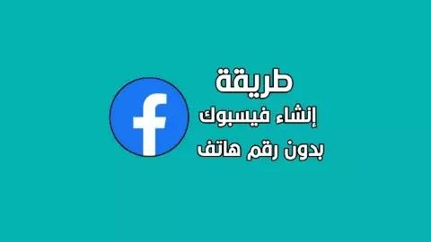 إنشاء حساب فيسبوك بدون رقم هاتف