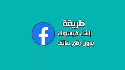 انشاء فيسبوك بدون رقم