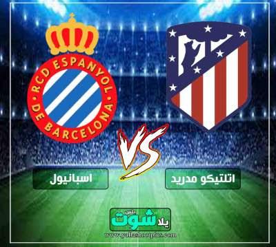 مشاهدة مباراة أتلتيكو مدريد وإسبانيول بث مباشر اليوم 10-11-2019 في الدوري الاسباني