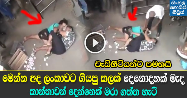 Two women fighting at Sri lanka bus stand
