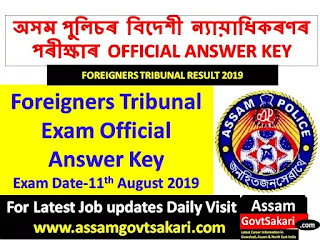 Assam Police Foreigners Tribunal Exam Result 2019