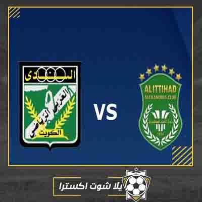بث مباشر مباراة الاتحاد والعربي