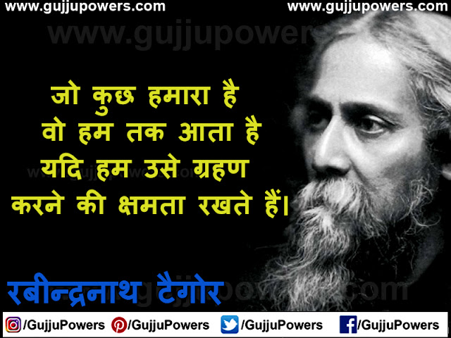 books written by rabindranath tagore in hindi