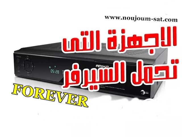 تعرف على جميع اجهزة الاستقبال التي تدعم سيرفر فوريفر معلومات حول سيرفر الفوريفر Forever