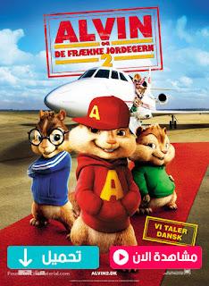 مشاهدة وتحميل فيلم عودة الفين والسناجب Alvin and the Chipmunks: The Squeakquel 2009 مترجم عربي