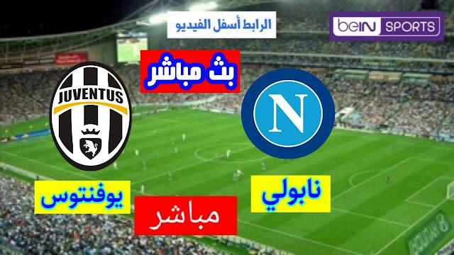 موعد مباراة يوفنتوس ونابولي بث مباشر بتاريخ 17-06-2020 كأس إيطاليا