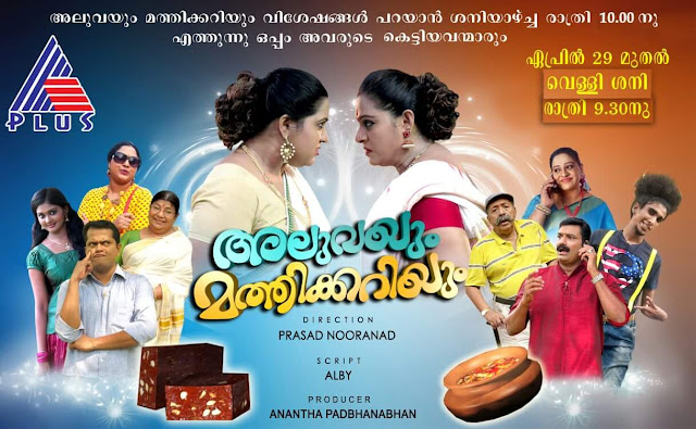 Aluvayum Mathi Kariyum serial on Asianet Plus to be launched on 29th April 2019