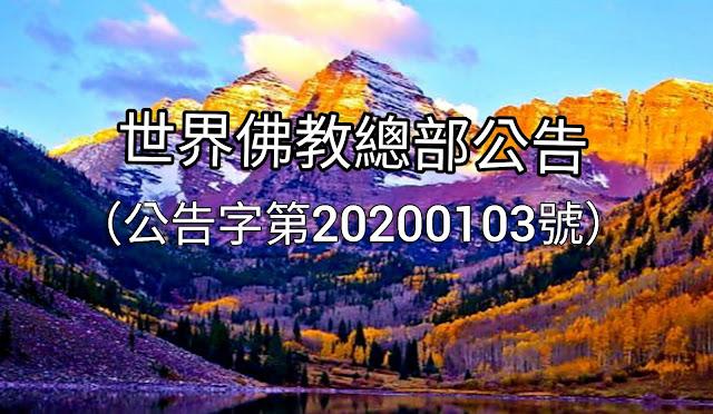 世界佛教總部公告 第20200103號 學的不是本尊認可的經書法本,難以成就