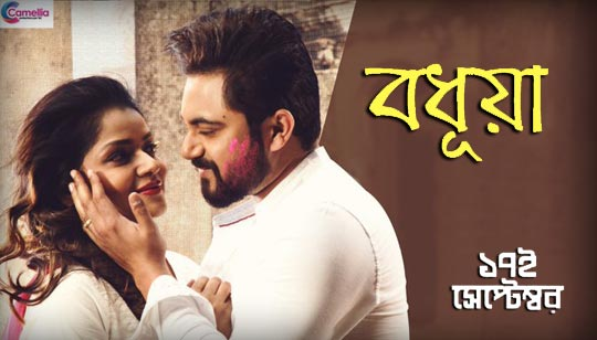 Bodhua by Ishan Mitra from 17th September